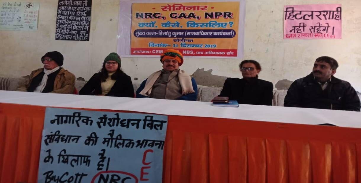 NRC, CAA और NPR क़ानून हिन्दू-मुस्लिम दंगे कराने की साजिश का हिस्सा : विमल किशोर